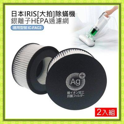 熱賣 日本IRIS 除蟎機 (大拍) 銀離子HEPA過濾網-2入(CF-FHK2) 副廠 IC-FAC2 KIC-FAC