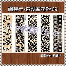 網建行☆鏤空窗花板-電腦雕刻-鏤空雕刻-雕刻-浮雕-客製化合輯PA09