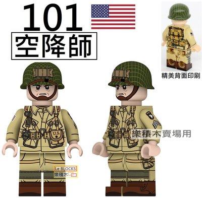 樂積木【預購】第三方 101空降師 袋裝 非樂高LEGO相容 軍事 美軍 二戰 德軍 裝甲車 日軍 悍馬車 台北市