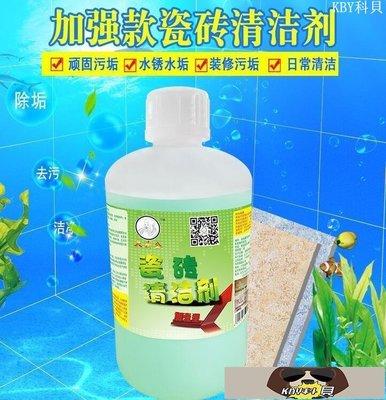 地板磚瓷磚清洗劑強力去汙清潔劑除垢廁所外牆地板磚水泥印清洗KBY科貝