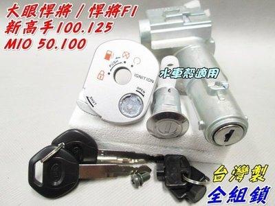【水車殼】三陽 新高手 悍將F1 大眼悍將 R1-125 MIO50 MIO100 全組鎖 $770元 橢圓磁石蓋 鎖頭