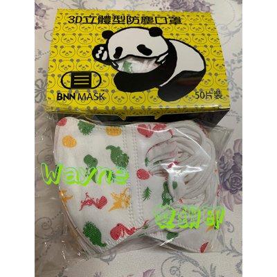 (特價)台灣製BNN兒童3D立體耳繩口罩VSS恐龍系列 現貨