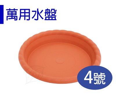 *滿1200免運*【GA002】高CP底盤 適用各種花盆 有三色 /  萬用水盤-4號【園丁花圃】 桃園市