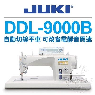 JUKI DDL-9000B 自動切線平車 直驅高速 工業用縫紉機 * 建燁針車行-縫紉/拼布/裁縫 *