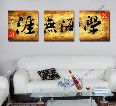 【60*60cm】【厚1.2cm】學海無涯-無框畫裝飾畫版畫客廳簡約家居餐廳臥室牆壁【280101_438】(1套價格)