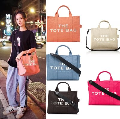 《Patty》代購 孟耿如 同款 Marc Jacobs TRAVELLER TOTE BAG 手提 肩背 帆布包 5色