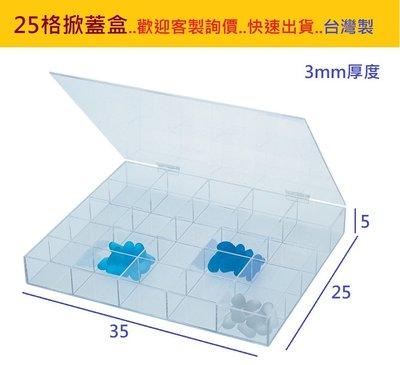 壓克力25格盒 壓克力置物盒 壓克力盒