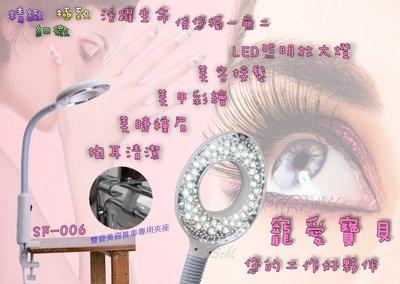 寵愛寶貝~ 雅芳牌 SF-006 夾式LED冷光照明放大燈 美甲/美睫/美容/掏耳/閱讀 (免運費)