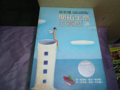 【媽咪二手書】   開拓生命的寬度   吳若權   方智   2004   616D