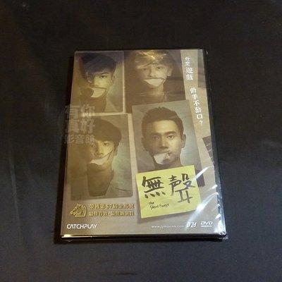 全新影片《無聲》DVD 劉子銓 陳姸霏 金玄彬 劉冠廷 楊貴媚 張嘉年 張本渝