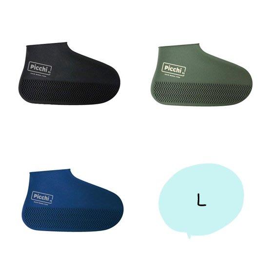 【東京速購】日本代購 Picchi 微笑圖案 可折疊 收納 防水 止滑 矽膠鞋套 (L) 三款