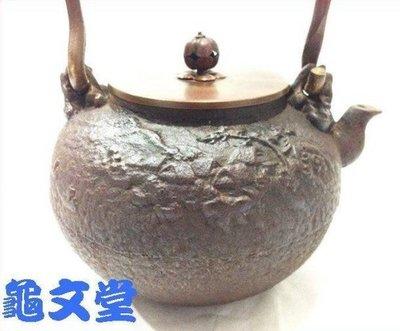大阪龜文堂 造˙山水家屋若松小橋˙S型活動銅提把老鐵壺(456)