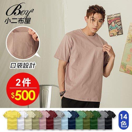 BOY2小二布屋-短T 重磅16支挺版口袋素T短袖上衣(14色)淺藍、灰、白、翠綠賣場【PPK82214】