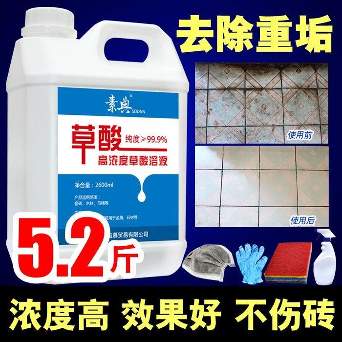 爆款熱賣--瓷磚清潔劑強力去污家用草酸洗廁所地板磚擦清洗神器衛生間除垢劑