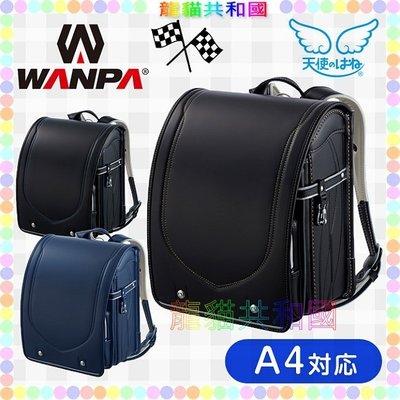 ※龍貓共和國※日本製書包《WANPA 手工天使之翼書包 硬殼兒童書包 皮革後背包包 正規品 入學用》輕量男女通用