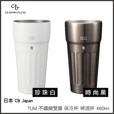 日本 CB Japan 不鏽鋼雙層 保冷杯 啤酒杯 460ml TUM 珍珠白 / 時尚黑