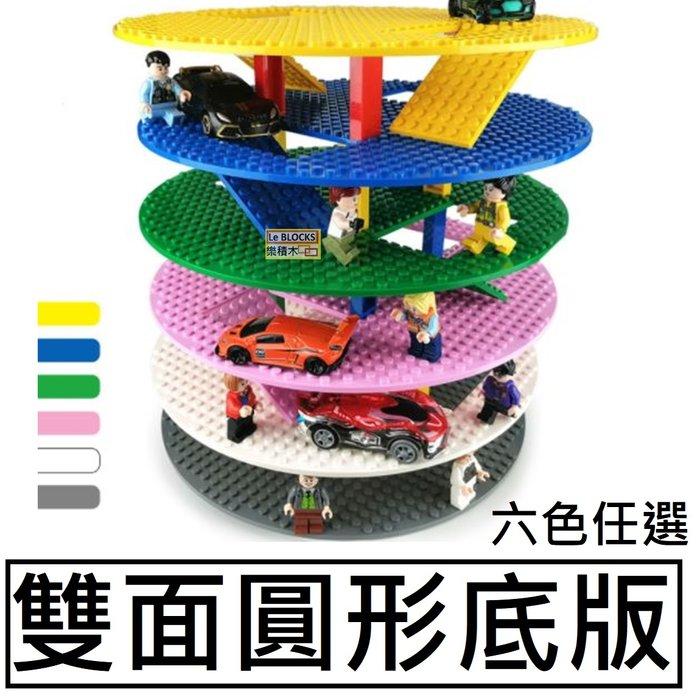樂積木【當日出貨】第三方 圓形底板 六色任選 25.5cm 含對應顏色6x10底板x2  白色固定器x2 LEGO相容