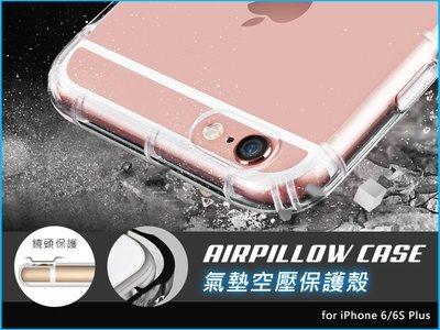【法克3C】蘋果 iPhone 6/ 6S Plus 空壓氣墊保護殼 手機殼 真正防摔抗震 透明保護套 TPU 環保無毒 台中市
