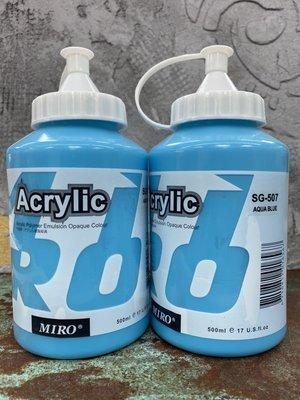 藝城美術~MIRO 壓克力顏料 ACRYLIC (丙烯顏料)色彩純淨亮麗500ml大容量共37色 一般色#507水藍