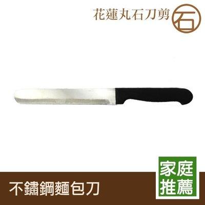 花蓮丸石刀剪《不鏽鋼麵包刀-K050》...