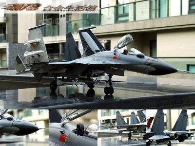 【精緻合金戰機】1/48大比例 中國 SU-33 「海側衛式」艦載戰鬥機 ~金屬噴口,預購特惠價!~