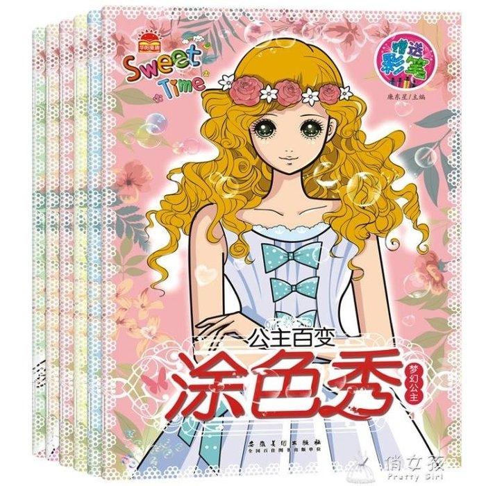 小公主涂色本3-6-8-10歲 幼兒童填色小學生畫畫書涂鴉4-5歲繪畫冊QNHO15509