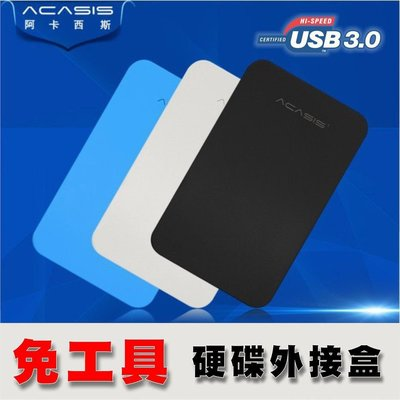 Acasis阿卡西斯USB 3.0 2.5吋 外接盒/硬碟盒7mm*9.5mm附贈傳輸線/硬碟外接盒