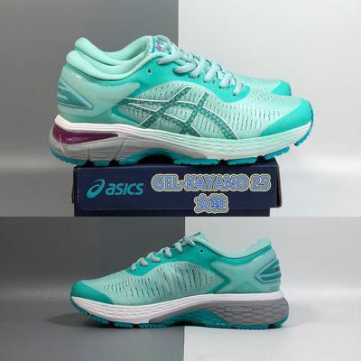 優惠 ASICS亞瑟士 GEL-KAYANO 25代 亞瑟士慢跑鞋 專業輕量運動鞋 Lyte/Propel技術 緩震平穩