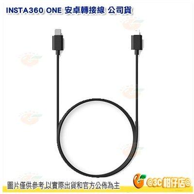 @3C柑仔店@ INSTA360 ONE 安卓轉接線 公司貨 Android Type-C Micro-USB 轉接線