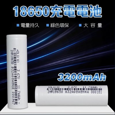 18650 充電鋰電池 可充電大容量 3200mAh 3.7V 平頭 頭燈 單車風扇 手電筒 (80-3221)