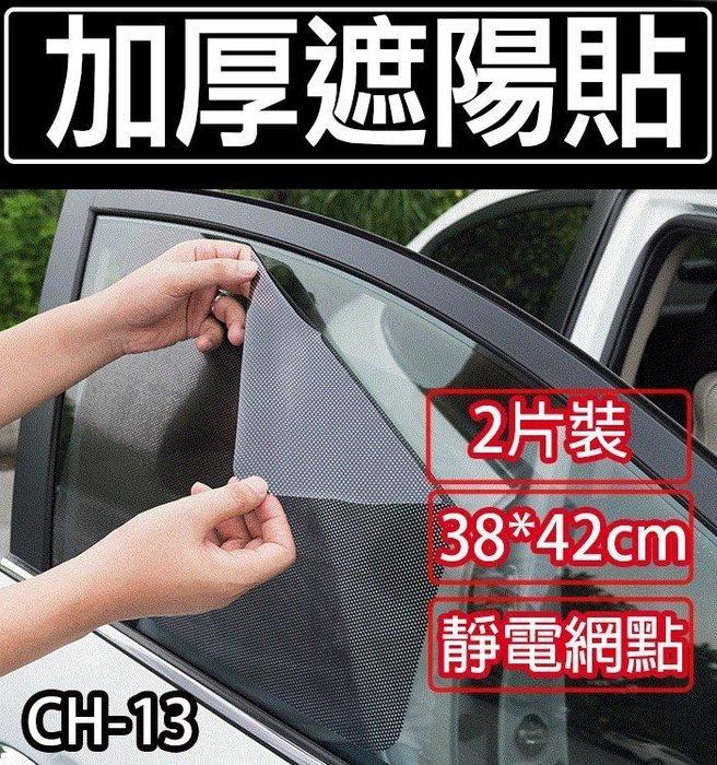 【傻瓜批發】(CH-13)加厚遮陽貼 38*42cm 2片裝 汽車用網點遮陽擋 靜電膜 隔熱膜 防曬隔熱貼紙 玻璃貼紙