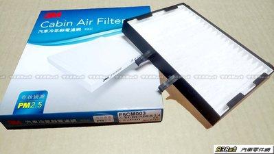938嚴選 3M冷氣濾網 GRUNDER 2005年~2013年 冷氣芯 冷氣心 空調濾網