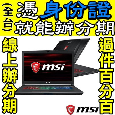 全台線上辦理 免信用卡現金分期 微星MSI GF75-8RD-016TW 100%過件率 筆電分期 半小時馬上領機