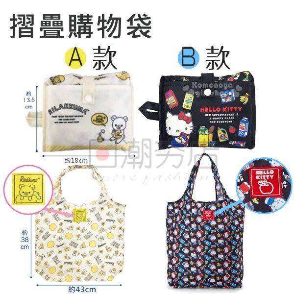 [日潮夯店] 日本正版進口 三麗鷗 拉拉熊 懶懶熊 摺疊收納環保袋 環保 收納 好攜帶 購物袋限重5kg