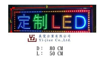 50*80 懸掛立式 發光字 超亮閃 led電子燈箱 字牌 定做廣告 訂做燈箱 灯箱 台灣運彩 發光招牌 發光板