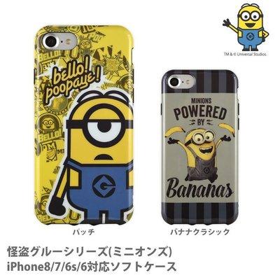 尼德斯Nydus 日本正版 手機殼 TPU軟殼 小小兵 神偷奶爸 Minions 4.7吋 iPhone8 -共2款