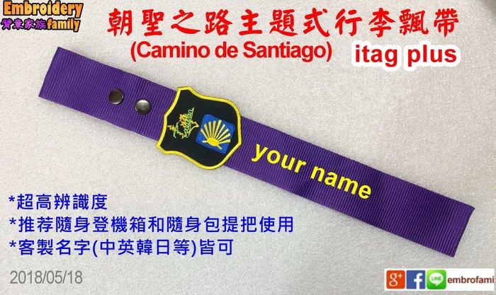 ※Camino※主題式朝聖之路專用行李飄帶行李牌itagplus (主題式布標+名字,2條客製名字)