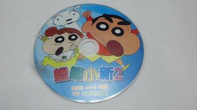 【彩虹小館】V03兒童DVD~蠟筆小新2 TV 15周年紀念版