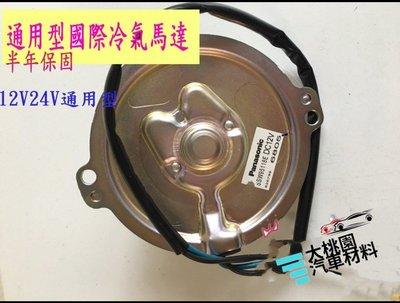 通用型 日本松下國際牌 冷氣散熱 / 冷氣風扇 / 加裝馬達  12V 24V通用型