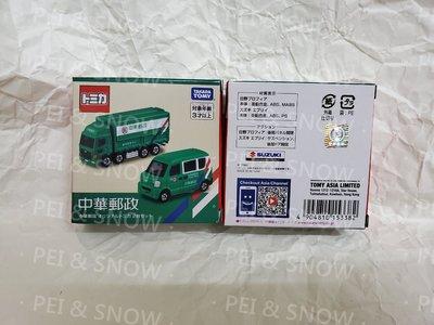 另開賣場 只要520 現貨 特注 台灣限定 中華郵政車組 TOMICA 多美小車