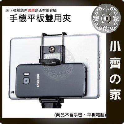 視訊 直播拍賣 網紅 兩用手機夾 平板夾子 自拍杆配件 相機通用三腳架 雲台支架 固定夾 小齊的家
