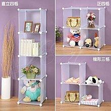 DIY靈活組合格仔櫃 置物架 衣櫃 書架($750以上市區免費送貨)
