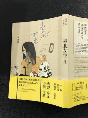 九禾二手書 臺北女生/許菁芳/二魚文化 201005