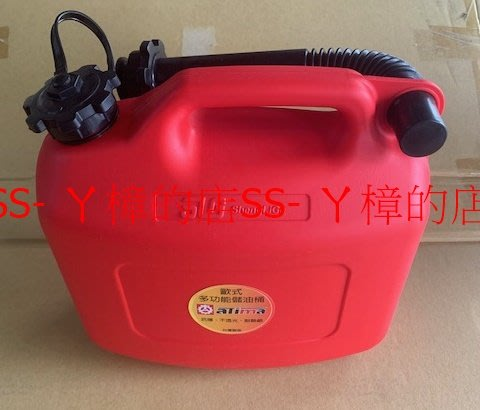 =SS-ㄚ樟的店= 附發票《台灣製造》 5L 歐式多功能儲油桶 汽油桶 燃料油桶 汽油桶 加油桶 aTima