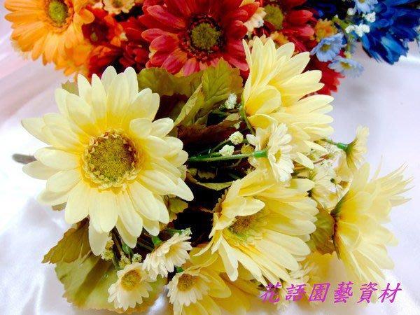 ◎花語人造花資材◎*古典雛菊太陽菊花束系列*5色~居家擺設~會場佈置~攝影