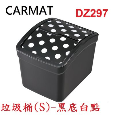 亮晶晶小舖-日本精品 CARMATE 垃圾桶 S-有蓋(黑底白點) DZ297 垃圾桶 置物桶 置物盒 黑底白點