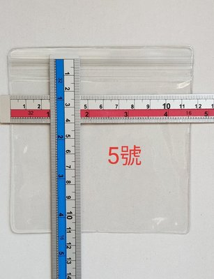 5號11.5x11cm PVC厚的夾鏈袋/由任袋 好收藏/防潮濕/防灰塵/好保存