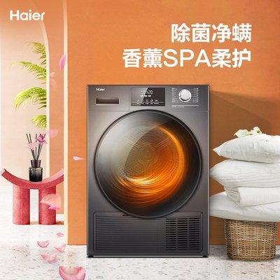 烘乾機Haier/海爾 EHG100MATE5S10公斤熱泵烘干機家用滾筒智慧節能干衣