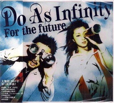 *DO AS INFINITY大無限樂團 //For the future~CD+DVD ~ 艾迴、2005年發行