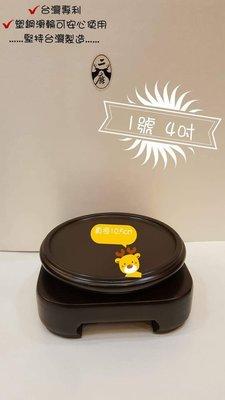 【二鹿傢俱館】聚寶盆專用   360度旋轉盤(1號  4寸)黃檜木 紅檜 龍柏 肖楠 牛樟 黑紫檀  福瓜 葫蘆 免運費